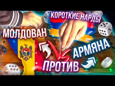 Армения - Молдова (короткие нарды)