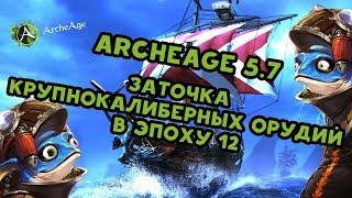 Archeage 5.7 Заточка крупнокалиберных орудий в эпоху 12..