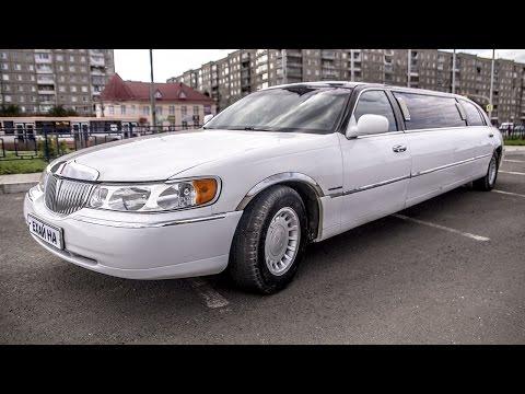 Тест-драйв лимузина Lincoln Town Car
