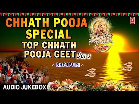 Chhath Pooja Special 2017 I Top Chhath Pooja Geet Vol.2 I SHARDA SINHA, DEVI, ANURADHA PAUDWAL