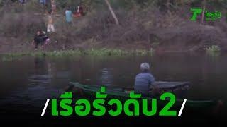 เรือรั่วลูกหลานจมน้ำดับ 2ศพ  | 18-11-62 | ข่าวเช้าตรู่ไทยรัฐ