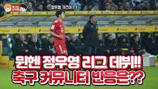 바이에른 뮌헨 정우영 리그 데뷔!! 축구 커뮤니티 반응은??