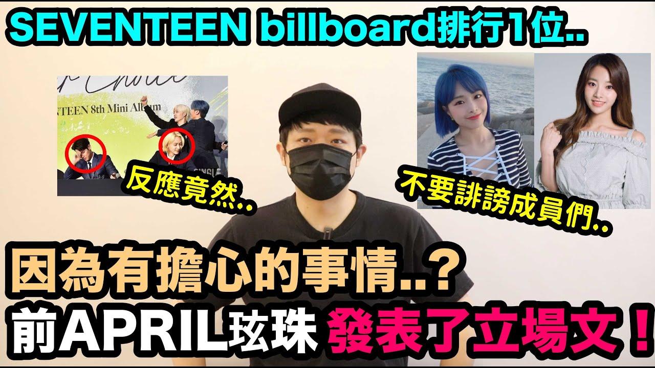 因為有擔心的事情..?前APRIL玹珠發表了立場文!/SEVENTEEN billboard排行1位..? |DenQ