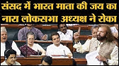 BJP MP Hans Raj Hans की Loksabha Speech जिस पर Rahul, Sonia Gandhi ने जमकर तालियां बजाईं। Parliament