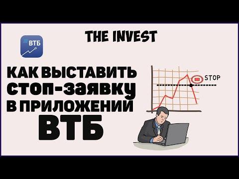 Как выставить стоп заявку ВТБ мои инвестиции. Стоп заявка ВТБ инвестиции.