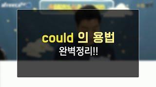 [영어표현] #could 개념 완벽정리! thumbnail