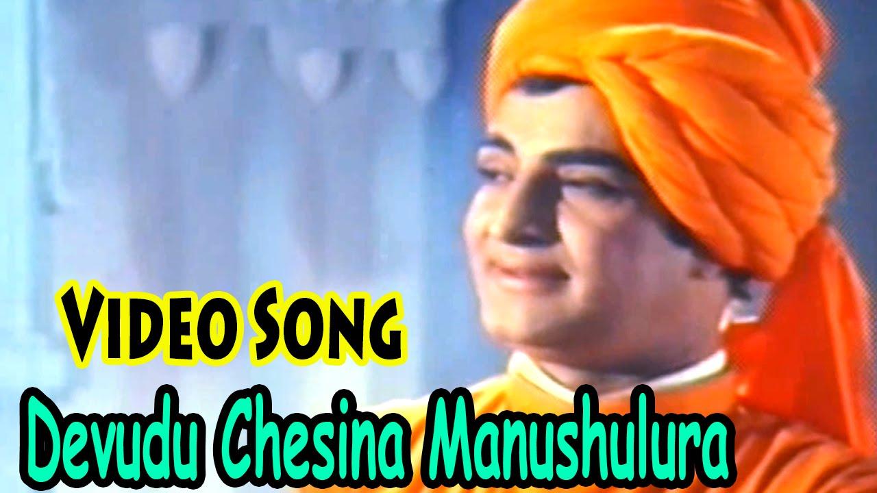 devudu chesina manushulu movie song