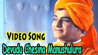 Devudu Chesina Manushulura Full Video Song    Devudu Chesina Manushulu     N.T.R, Jayalalitha