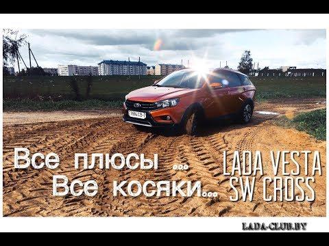 Фото к видео: Вся правда о LADA Vesta SW Cross! Карты на стол!