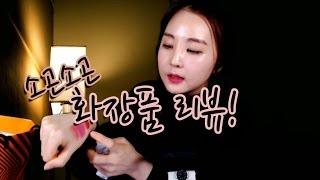 KOREAN한국어ASMR|속닥속닥 화장품 리뷰 - 토니모리, 소내추럴, 클리오 등|Make up Show and Tell|Whispering|Binaural