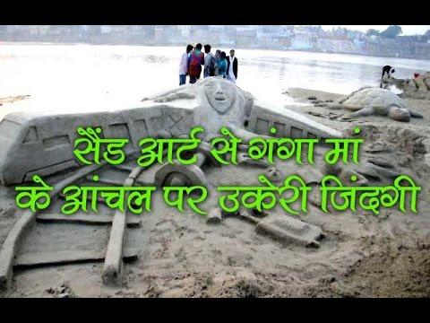 Varanasi: students display the life of India with amazing sand art near Ganga