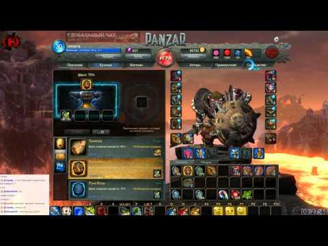 видео: panzar. live 24 апреля