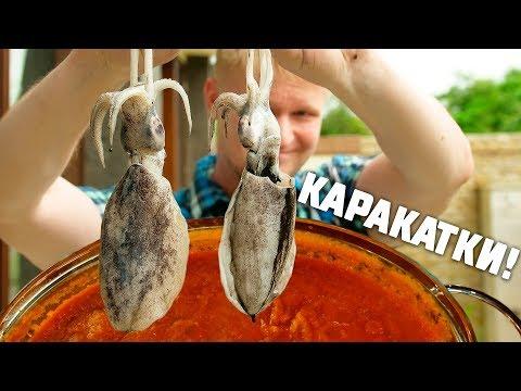 НЕЖНЫЕ ГАДЫ в томатном соусе! #СлавноеБали