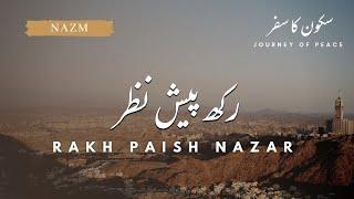 Nazm   Rakh Paish Nazar - رکھ پیش نظر   Ahmadiyya Urdu Poem by Hazrat Nawab Mubarika Begum Sahiba