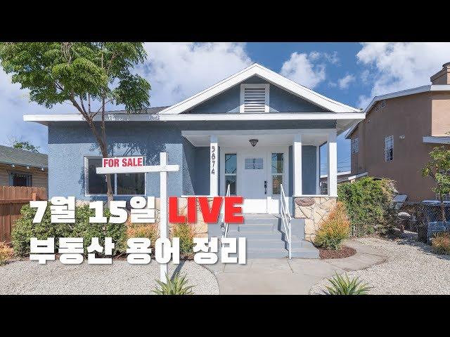 7월 15일 LIVE - 알아두면 거래/투자 시 유용한 부동산 용어 정리