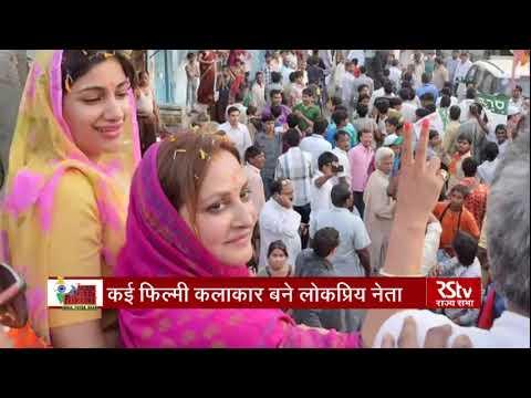 Bollywood stars in Lok Sabha Polls 2019