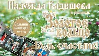 Надежда Кадышева и Золотое Кольцо - 1995 год концерт Будь счастлив!