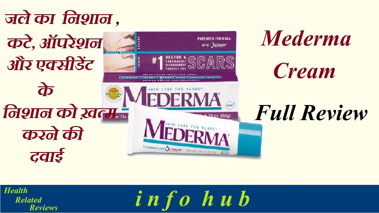 Mederma Cream Uses Side Effects Full Review In Hindi च हर