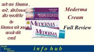MEDERMA CREAM  uses, side effects full  review in hindi/  चेहरे के  निशान को ख़त्म करने की दवाई