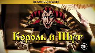 Король и Шут - 30 лет группе в Санкт-Петербурге (19.07.2018) 16+
