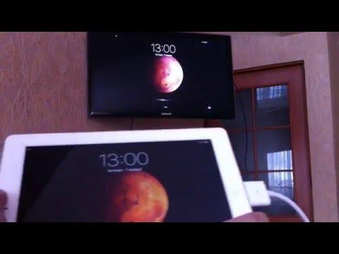 Как подключить IPad / IPhone к телевизору ?? Самый простой способ !!!!!