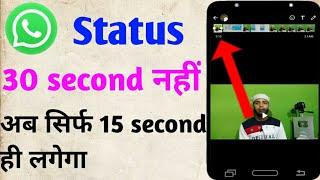 WhatsApp status bad news !! How to solve 15 second whatsapp status problem