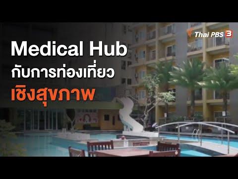 Medical Hub กับการท่องเที่ยวเชิงสุขภาพ : จับตาข่าวเด่น (1 ก.ค. 63)