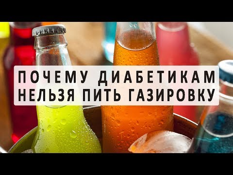 Почему диабетикам следует отказаться от газированных напитков