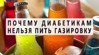 видео Газированные напитки: вред или польза, состав сладких газированных напитков