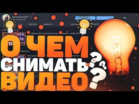 Как Придумать Идею Для Видео?! - Что Снимать и О Чем Снимать на Ютуб Канал