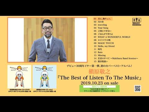 槇原敬之『The Best of Listen To The Music』全曲試聴映像