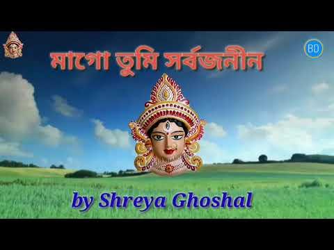 মাগো তুমি সার্বজনীন । Maa Go Tumi Sarbojonin by Shreya Ghoshal   Durga Puja 2018