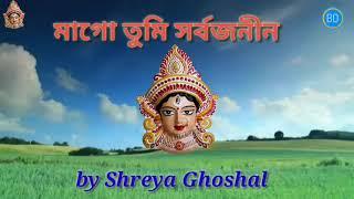 মাগো তুমি সার্বজনীন । Maa Go Tumi Sarbojonin by Shreya Ghoshal | Durga Puja 2018