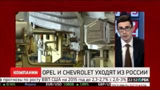 Opel и Chevrolet уходят с российского рынка