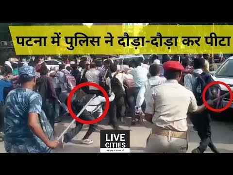 Patna के Income Tax Golamber पर ITI इंस्ट्रक्टरों पर बरसी Police की लाठियां I LiveCities