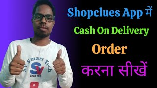 Shopclues App Se Cash On Delivery Order Kaise kare | Shopclues Par Online Shopping Kaise Kare screenshot 5