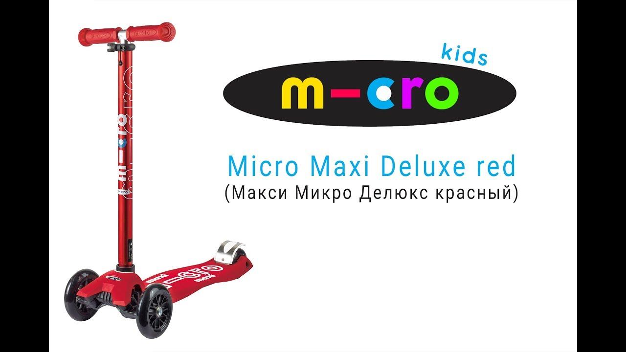Трехколесный самокат Small Rider Galaxy Mini - обзор - YouTube