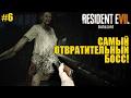 Resident Evil 7 НУ ОЧЕНЬ МЕРЗКИЙ БОСС Маргарита Бейкер Женское прохождение на русском 6 mp3