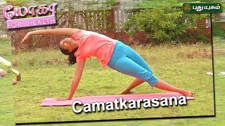 Camatkarasana   யோகா For Health   30/05/2017   Puthuyugamtv