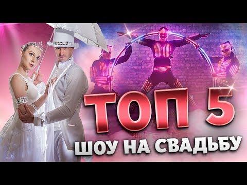 Организация Свадьбы: Подборка ТОП-5 Шоу на Свадьбу