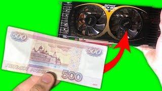 Тесты видеокарты с Авито за 500 рублей!