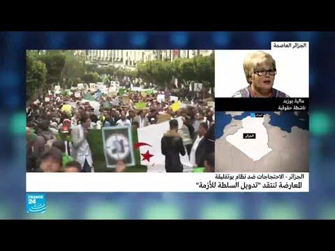 مالية بوزيد: الجيش الجزائري يملك سلطة المراقبة..ويتدخل عندما يشعر أن الشعب في خطر  - نشر قبل 2 ساعة