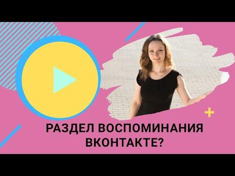 Воспоминания в ВК. Как найти новый раздел в ВКонтакте воспоминания?
