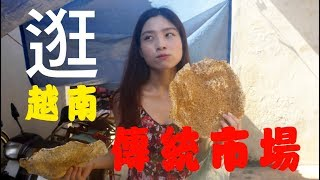 【玩越南】來逛傳統市場 Chợ quê Việt Nam