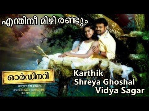 Malayalam Movie Ordinary song Enthinee Mizhi Randum HD