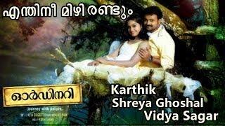 "Malayalam Movie ""Ordinary"" song Enthinee Mizhi Randum HD"