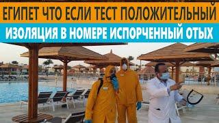 Египет Коронавирус на отдыхе что делать Сдавайте тест в Украине иначе ваш отдых может быть испорчен