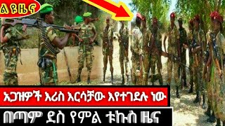 Ethiopia Breaking News,ሰበር ዜና,መታየት የለባት. March 20, 2018