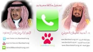 مكالمة مسربة بين الأمير تركي بن بندر وقاضي آل سعود