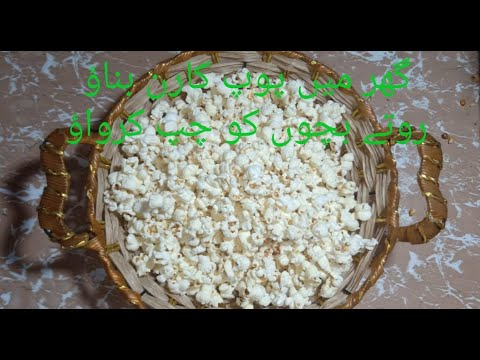 How to make PopCorn at Home | Easy PopCorn Method | Funny PopCorn | Tasty PopCorn from YouTube · Duration:  4 minutes 18 seconds